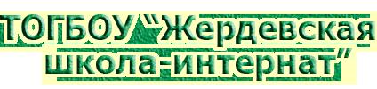 """ТОГБОУ """"Жердевская школа-интернат"""""""